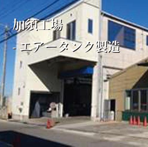 加須工場-エアータンク製造