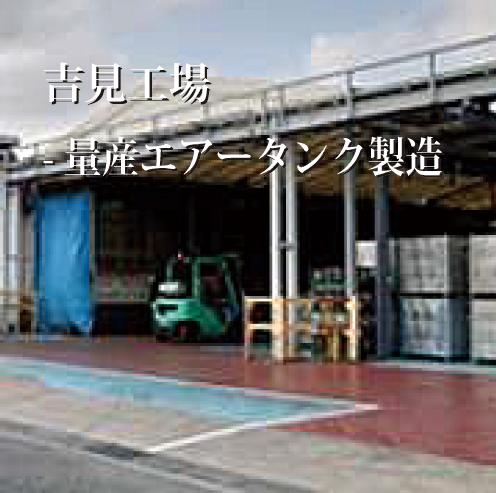 吉見工場-量産エアータンク製造